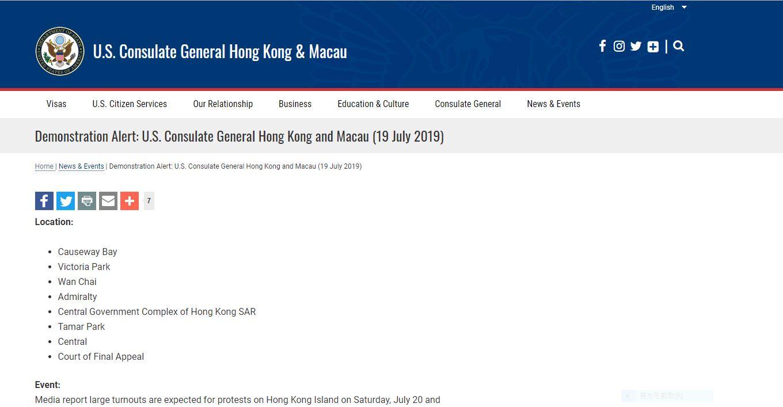美國駐港澳總領事館網頁截圖