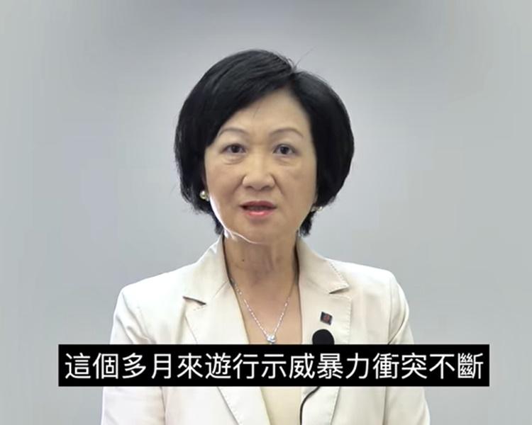 葉劉淑儀呼籲市民參加「守護香港」集會。網上截圖