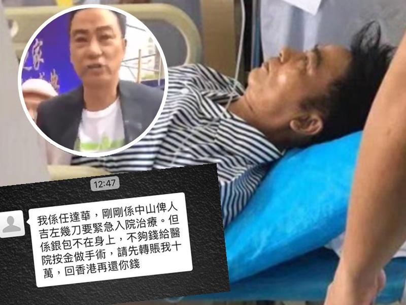 有網民收到疑似假冒任達華的詐騙短訊,要求借出10萬元做手術。網民吉春袋子
