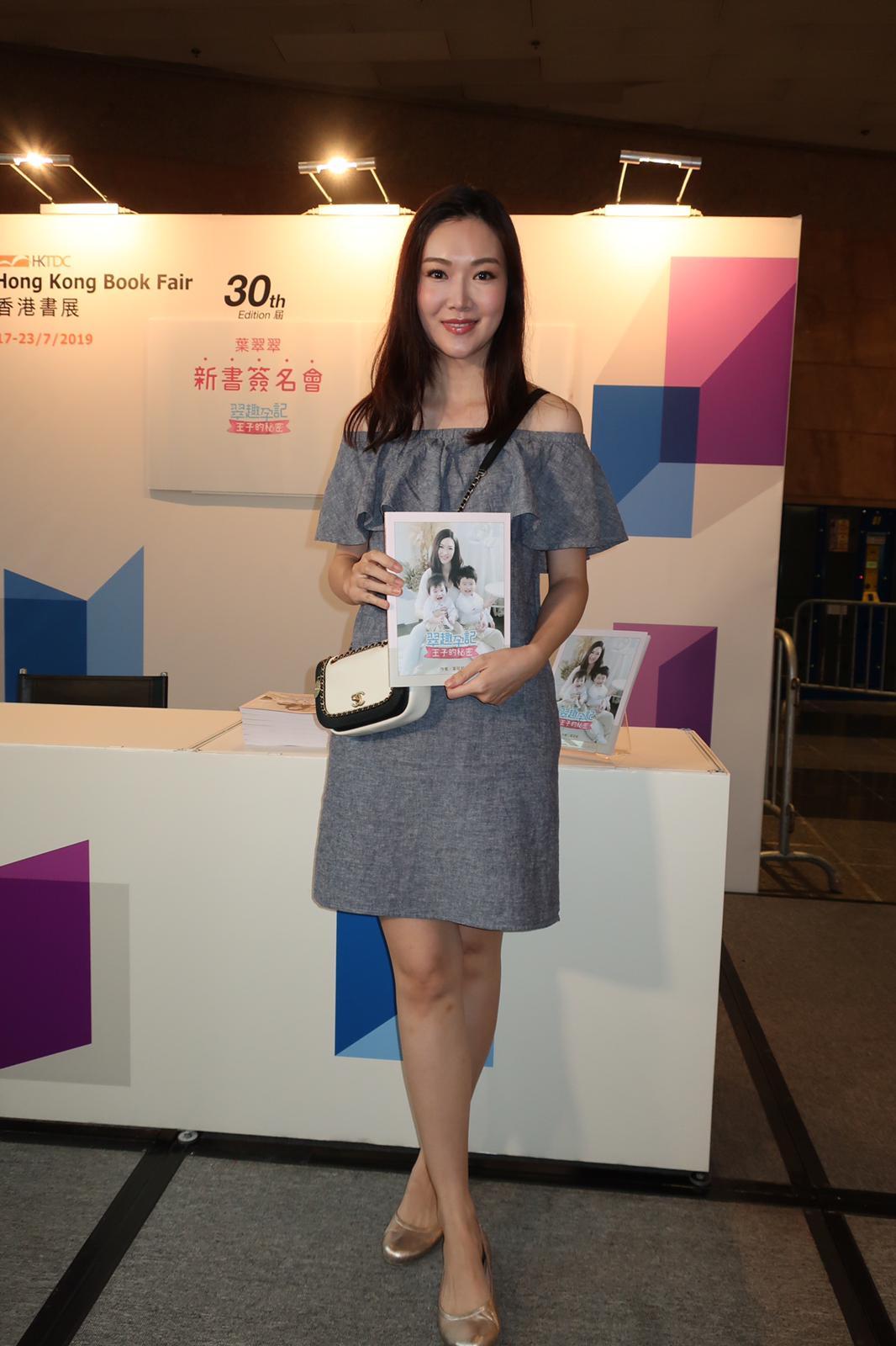 葉翠翠為新書《翠趣孕記.王子的秘密》舉行簽名會。