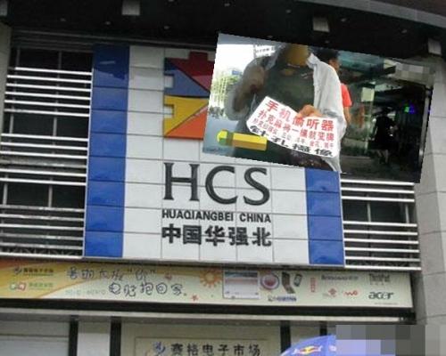 深圳華強北商業區商販無視禁令 街頭公然推銷偷拍設備