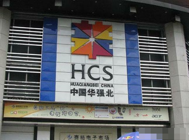 在深圳華強北商業區,不少商販公然推銷偷拍設備。網圖