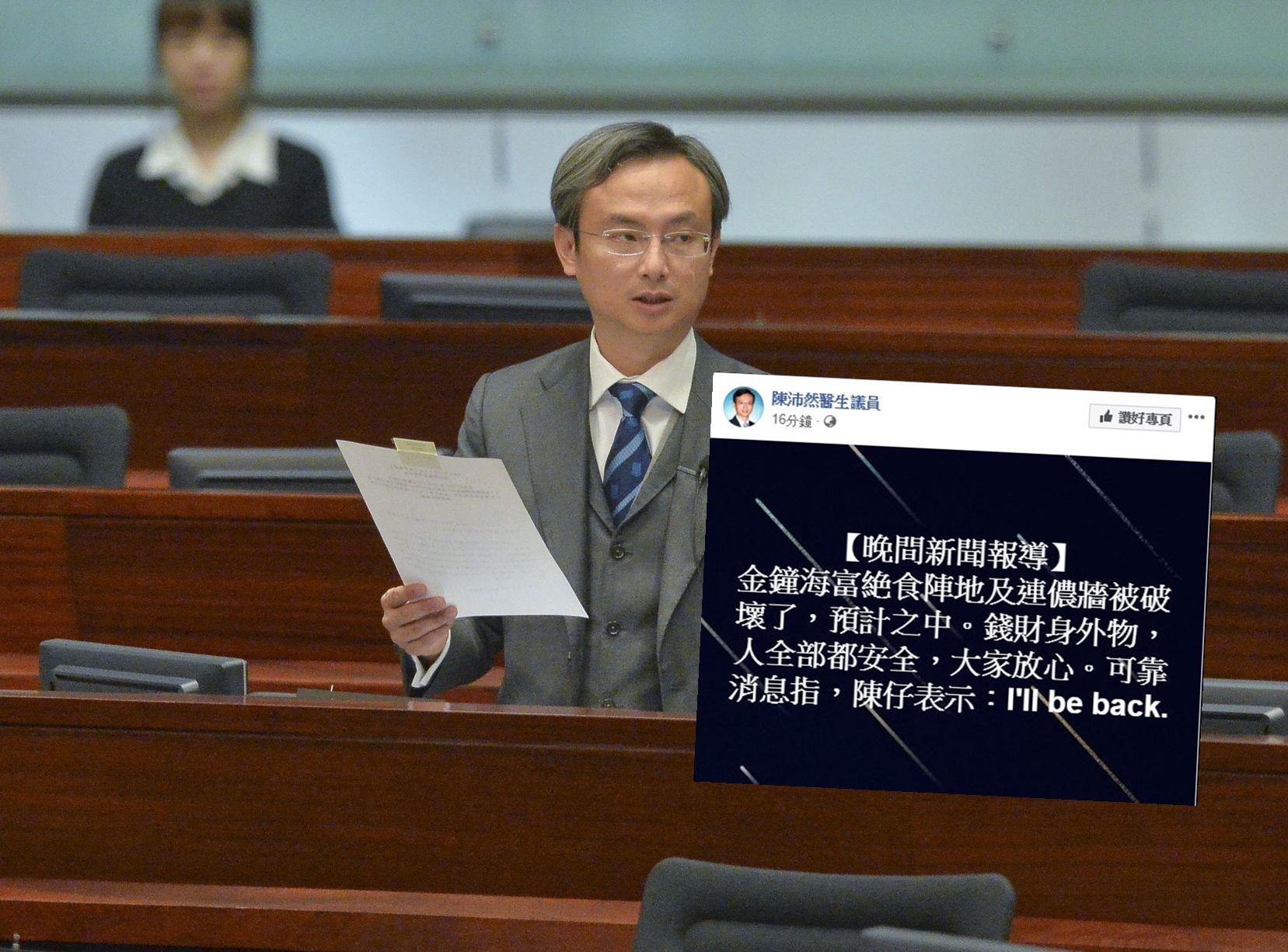 資料圖片/陳沛然FB截圖