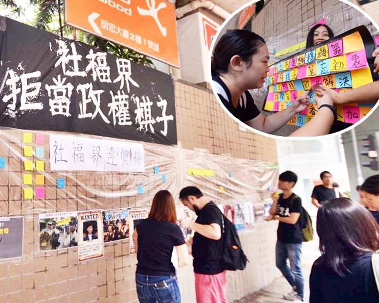 有參與遊行的人士在胡忠大廈外設「社福連儂牆」。