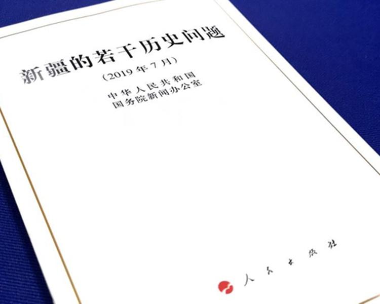 國務院發表《新疆的若干歷史問題》白皮書。