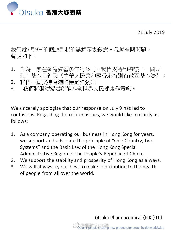 香港寶礦力水特再次發表聲明。網上圖片