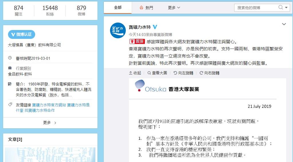 內地寶礦力指支持「一國兩制」和香港繁榮安定,是他們的初衷。網上圖片
