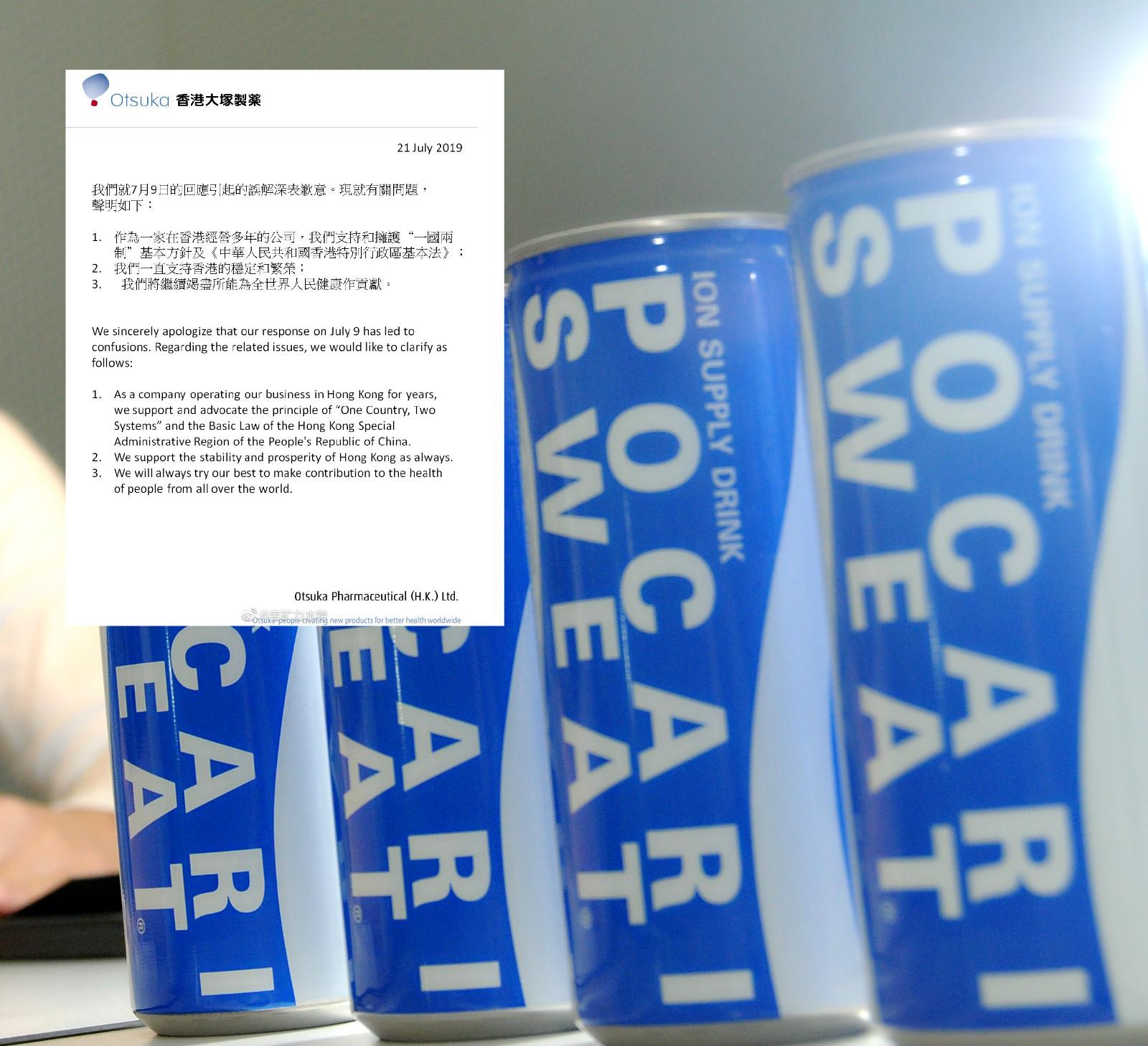 香港寶礦力水特再次發表聲明。