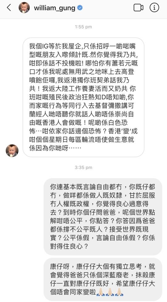 網民與蘇永康的對話。連登討論區圖片
