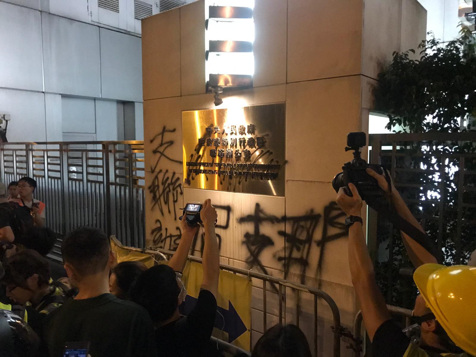 大批示威者晚上包圍西環中聯辦
