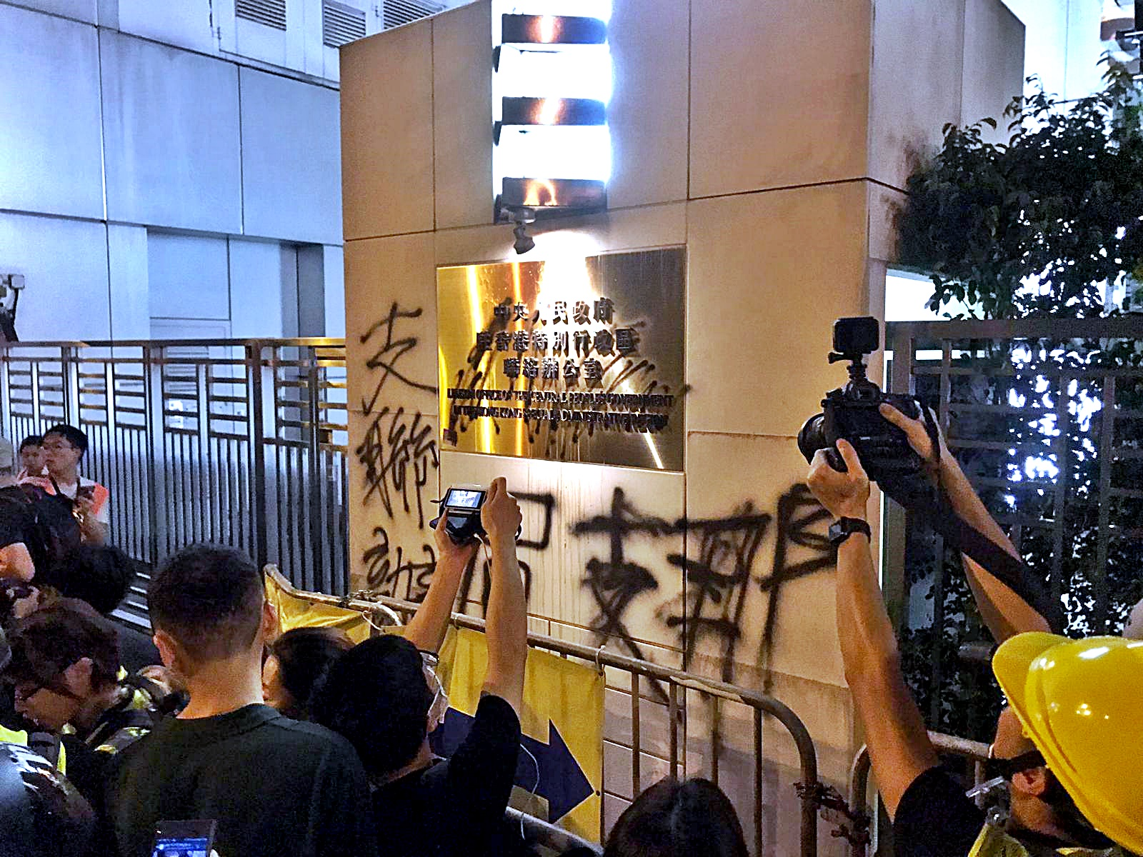 中聯辦外被示威者噴漆。