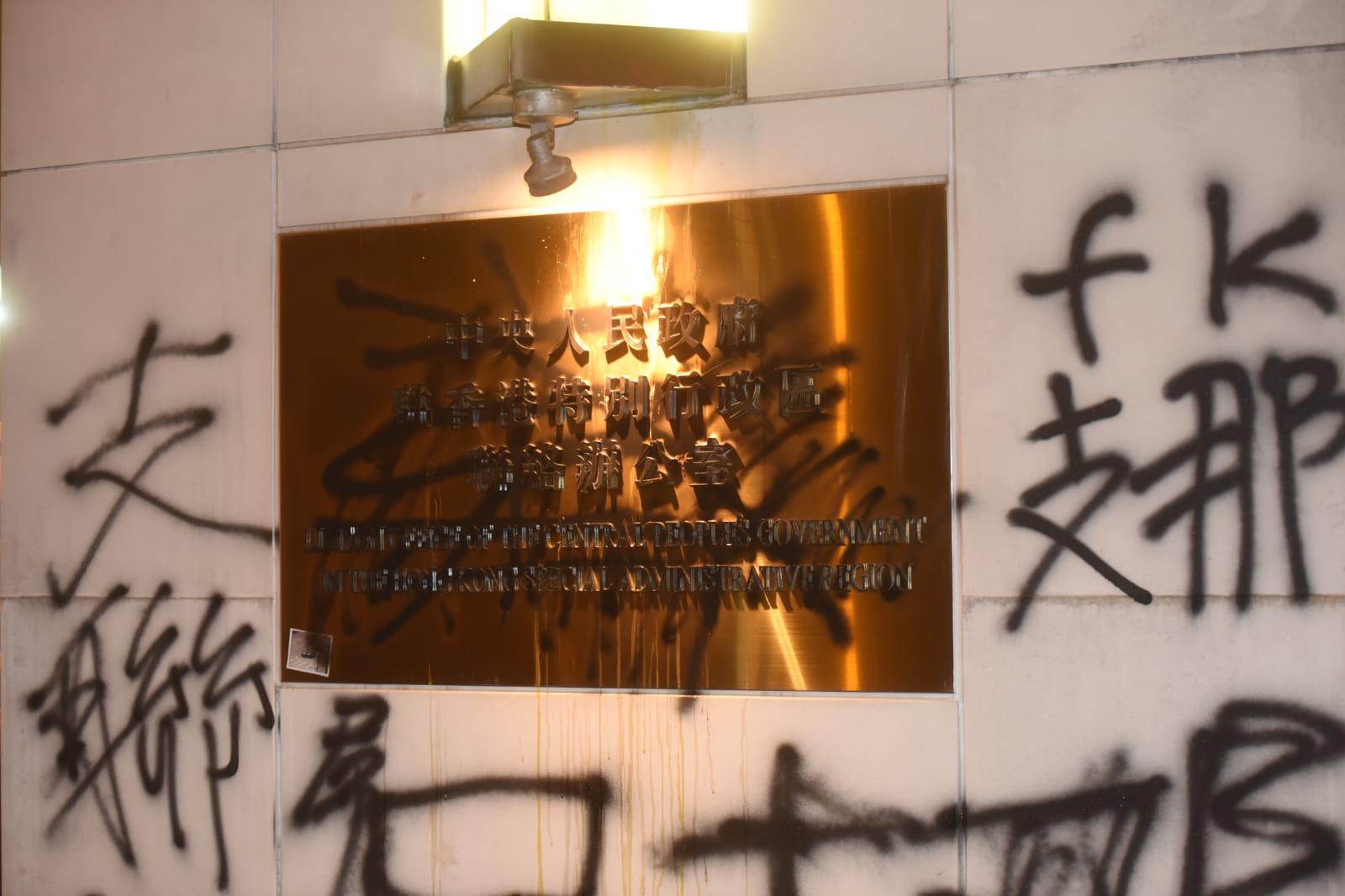 中聯辦門牌被噴漆及掟蛋。