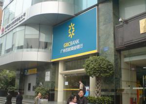 【1551】易雪飛暫代廣州農商銀行董事長