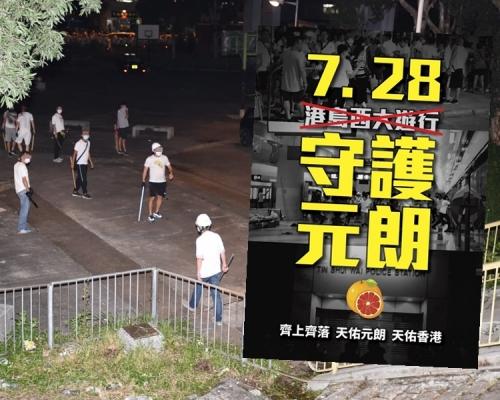 【元朗暴力】港島西遊行取消 街坊籲支持元朗光復行動