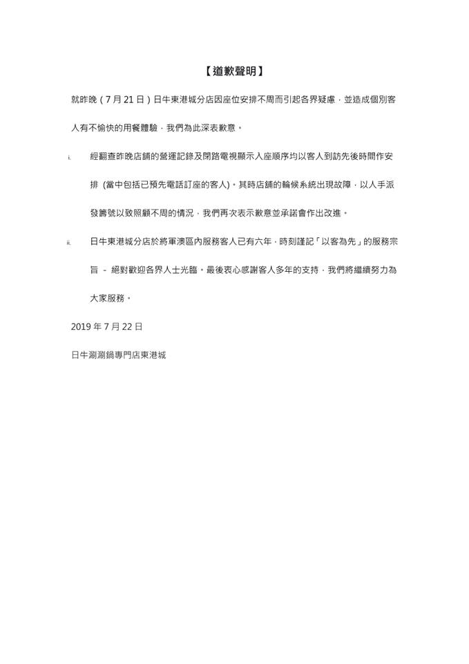 日牛涮涮鍋fb道歉聲明