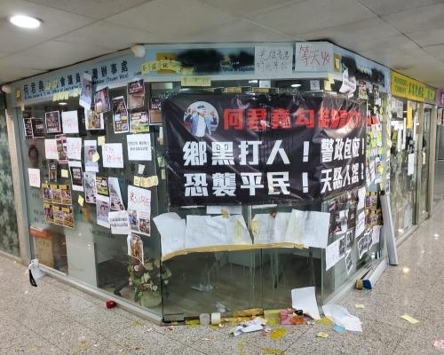 【元朗暴力】示威者圍何君堯荃灣辦事處 貼標語擲蛋噴黑招牌