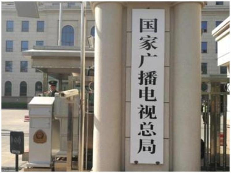 珠江電影頻道被國家廣電總局罰停播30天。網圖