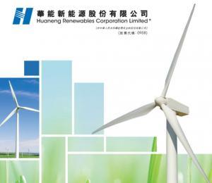 【958】華能新能源完成發行10億人幣超短期融資券