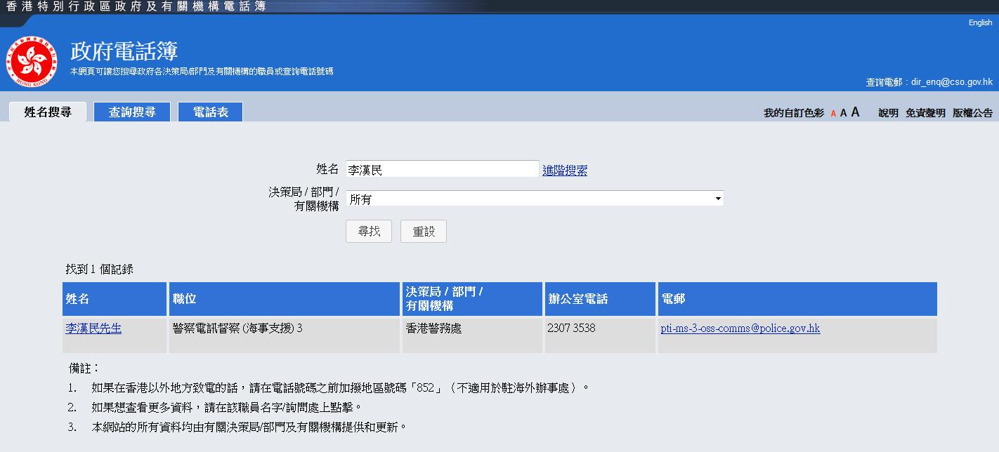 在政府電話簿搜尋「李漢民」的結果。 政府網頁截圖