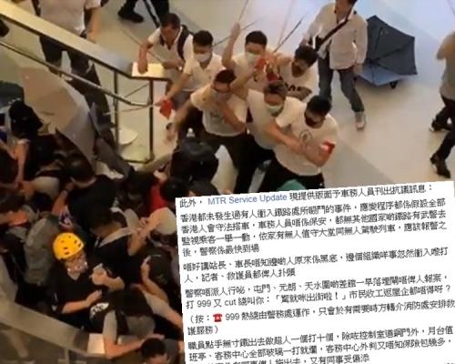 【元朗暴力】不滿無保障職員乘客安全 港鐵車務人員:點手無寸鐵一個打十個