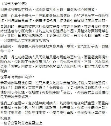有自稱是公立醫院急症室醫生的網民,在社交網站撰寫公開信。
