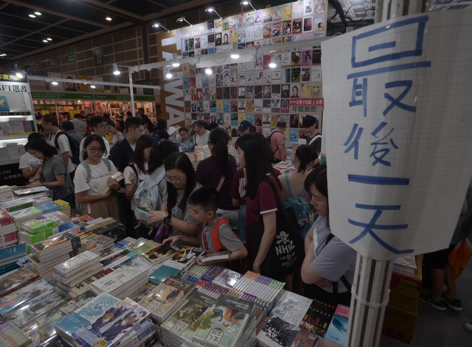 【書展閉幕】稱人流較往年少生意額錄單位數跌幅 書商減價促銷