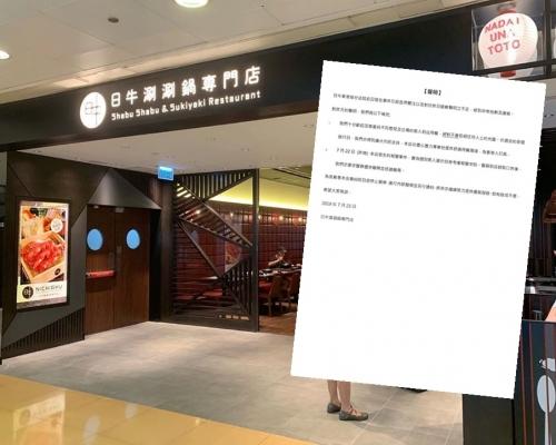 日牛涮涮鍋東港城分店暫時停業 重申歡迎不同立場客人用餐