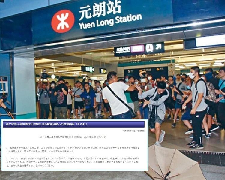 日本駐港總領事館就襲擊事件呼籲國民勿往或現危險的地方。