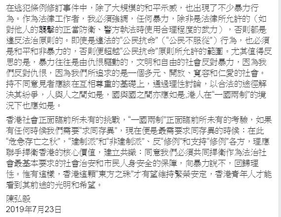 陳弘毅fb截圖