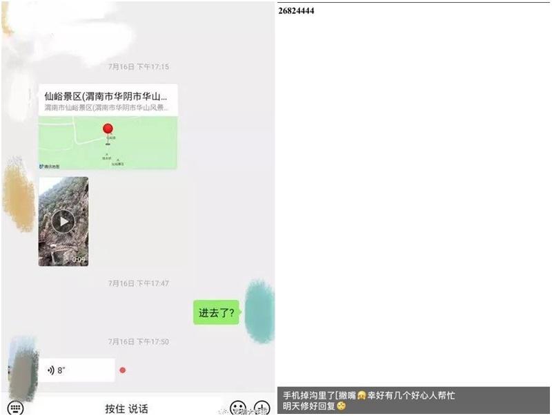 深圳女子遇害朋友圈遺神秘數字。網上圖片