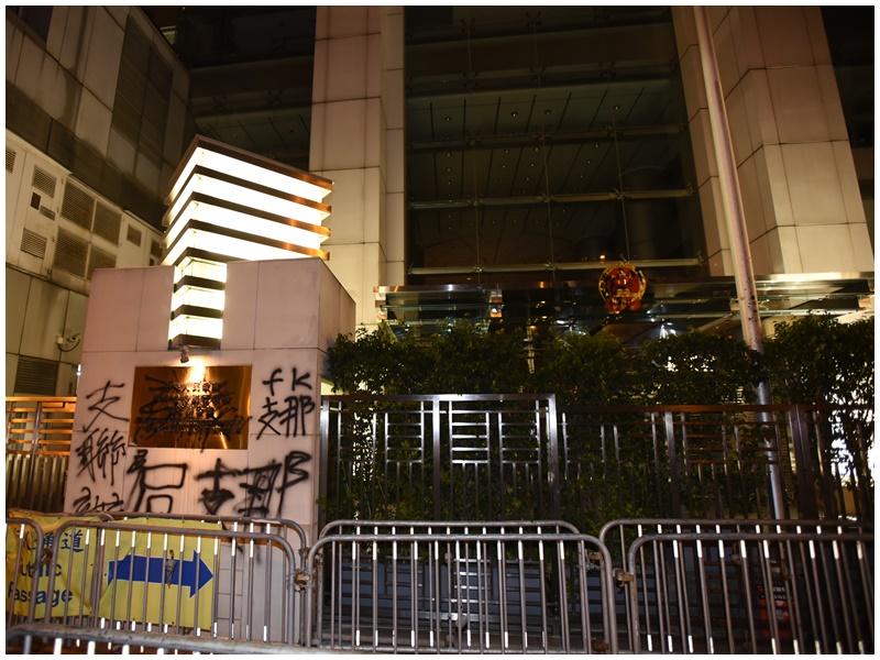 有示威者塗鴉中聯辦外牆及國徽。資料圖片