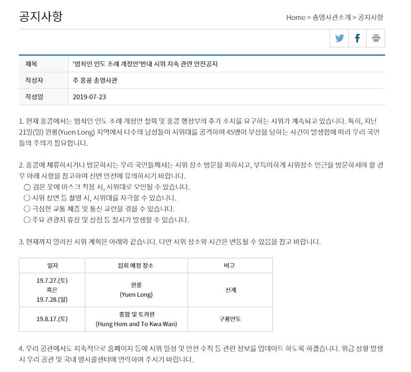 南韓駐港總領事館呼籲遠離示威地點。