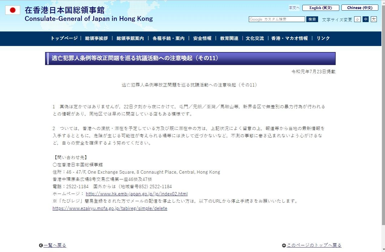 日本駐港總領事館呼籲國民遠離危險地方。
