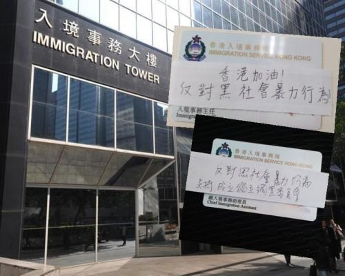 【元朗暴力】聲稱入境處職員發聯署信 籲勿為極權而死