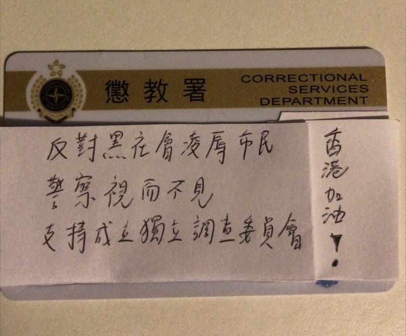 聲稱為懲教署職員的人士在連登討論區發表聯署信,並上載多張懲教署職員證的照片。
