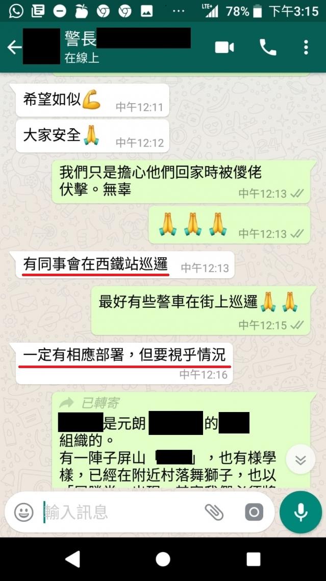元朗區議員與元朗區警長的WhatsApp對話。 區議員提供