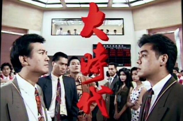 朱凱廸以電視劇《大時代》的角色丁蟹(左)形容何君堯,認為何君堯「唔係人,係現象」。 網圖