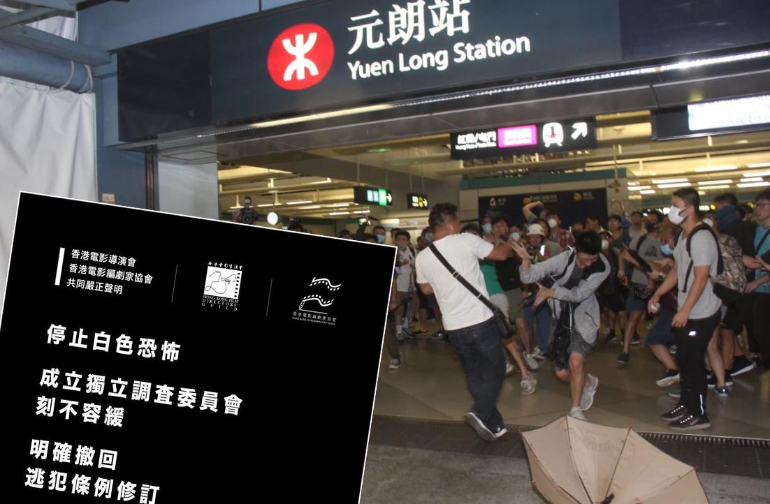 香港電影導演會和電影編劇家協會發表聯合聲明,促政府成立獨立委員會。 資料圖片