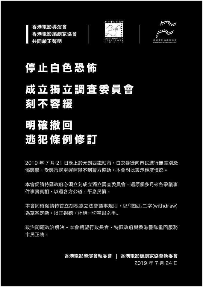 香港電影導演會和電影編劇家協會發表聯合聲明。 香港電影導演會FB圖