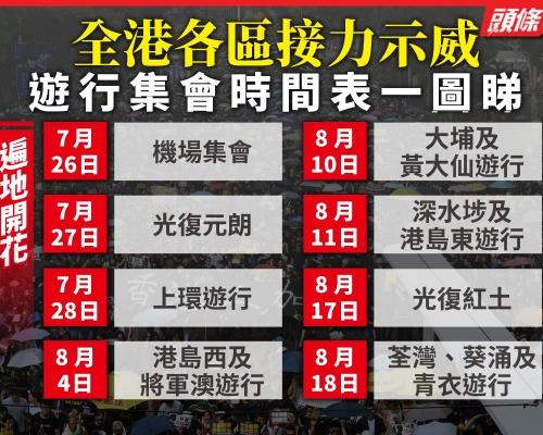 【逃犯條例】全港各區接力示威 遊行集會時間表一圖睇