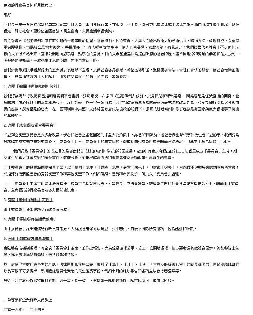 一群專業和企業行政人員進行網上聯署,要求政府撤回修訂《逃犯條例》。 網圖