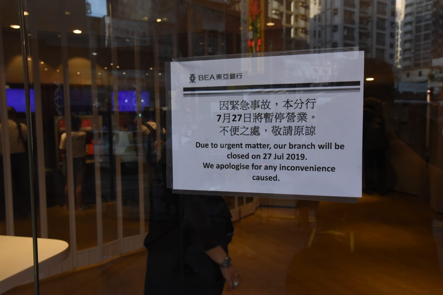 東亞銀行元朗分行明日暫停營業。
