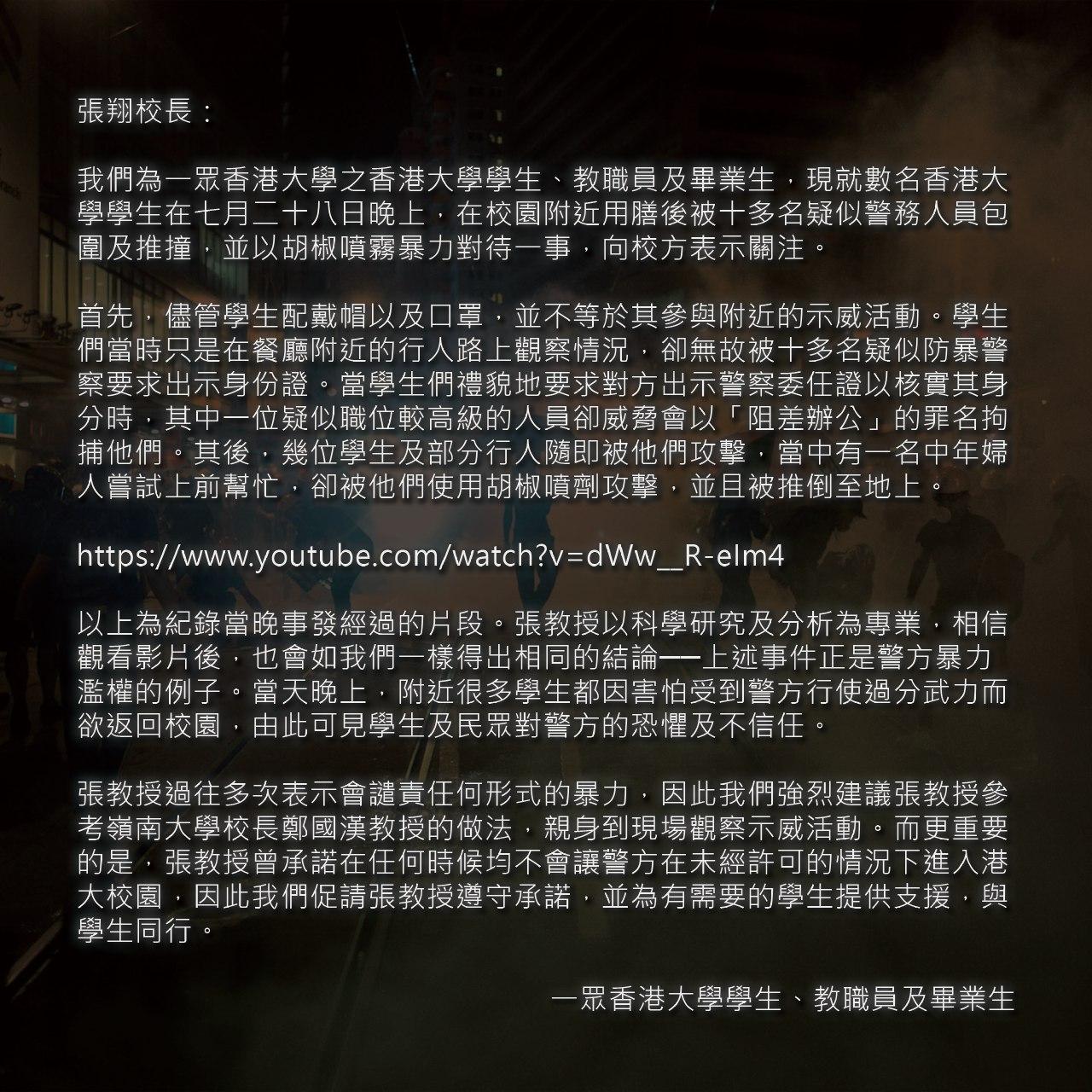 聯署公開信要求張翔到現場觀察示威活動。網圖