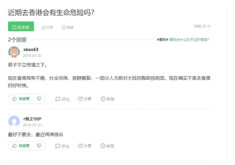 內地網民問到香港旅遊是否安全。網上圖片