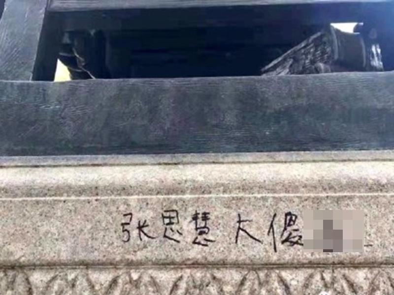 哈佛大學校園地標「約翰·哈佛雕像)」近日被發現遭惡意塗鴉。網圖