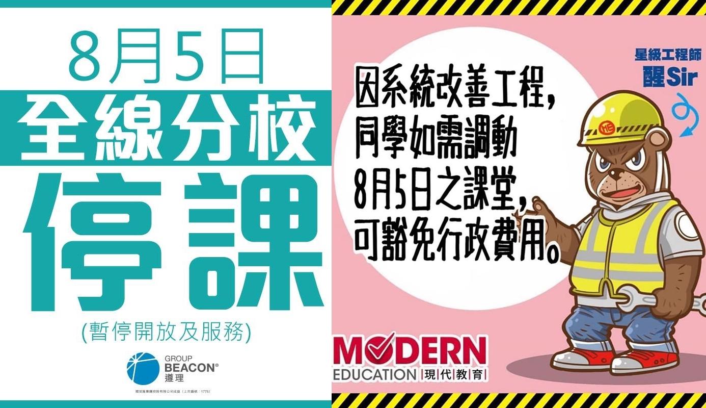遵理教育公布當日停課,而現代教育則以「系統進行改善工程」為由,呼籲學生調動課堂。