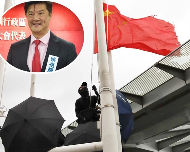 姚祖輝(小圖,資料圖片)難以置信竟然有人這樣對待自己國家的國旗。大圖為AP