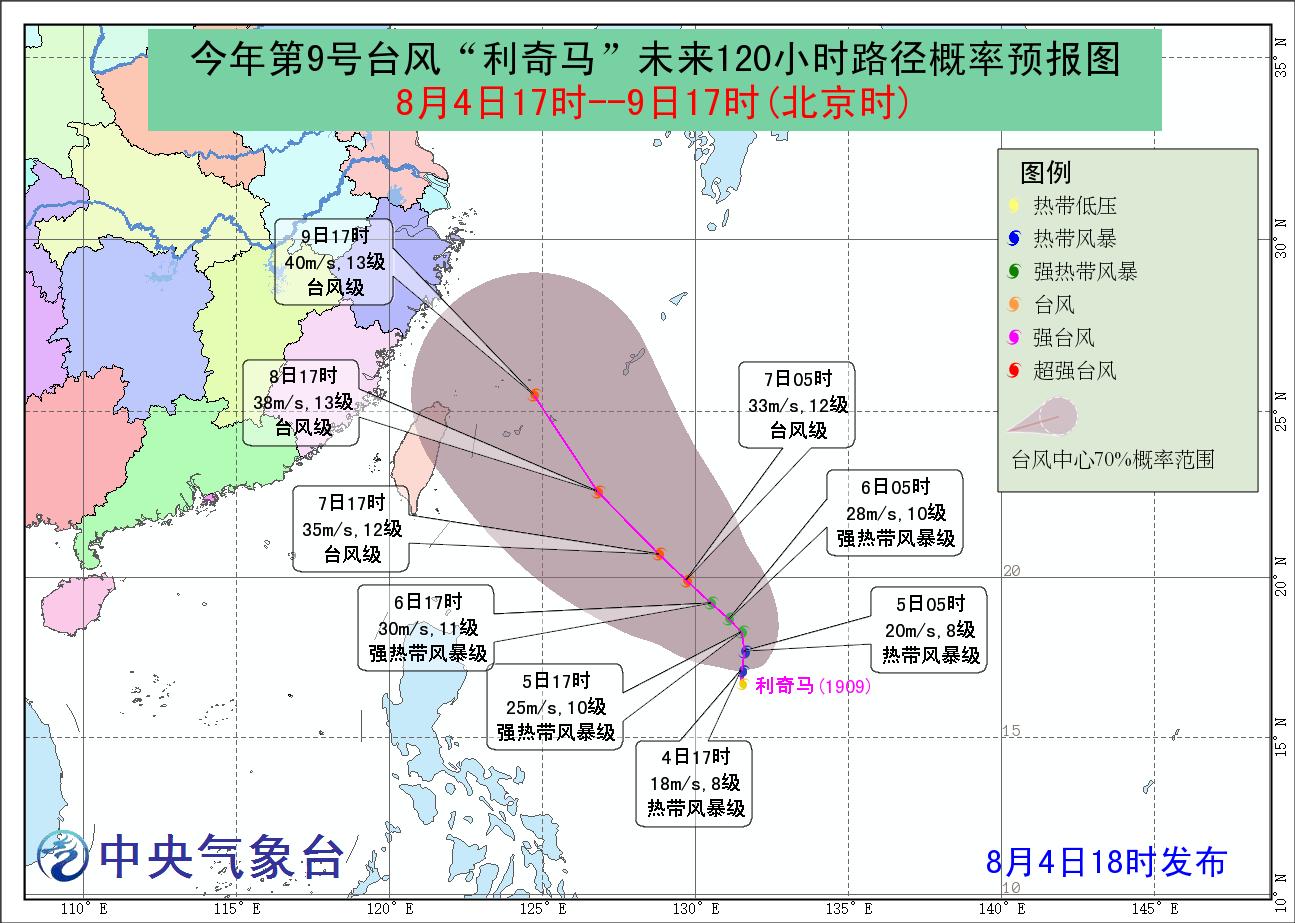 風暴利奇馬的預測路徑。中央氣象台預測路徑