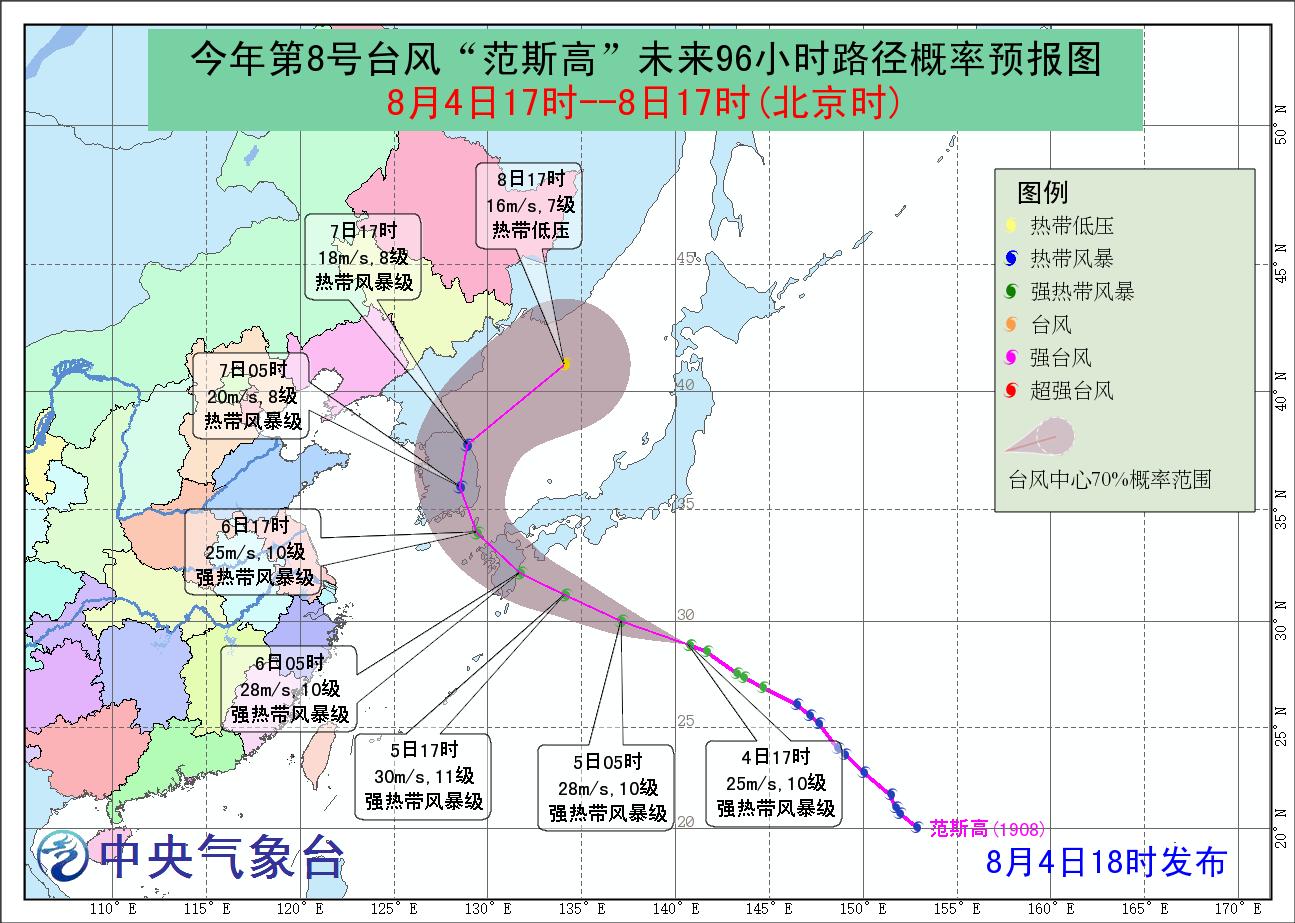 風暴范斯高的預測路徑。中央氣象台預測路徑
