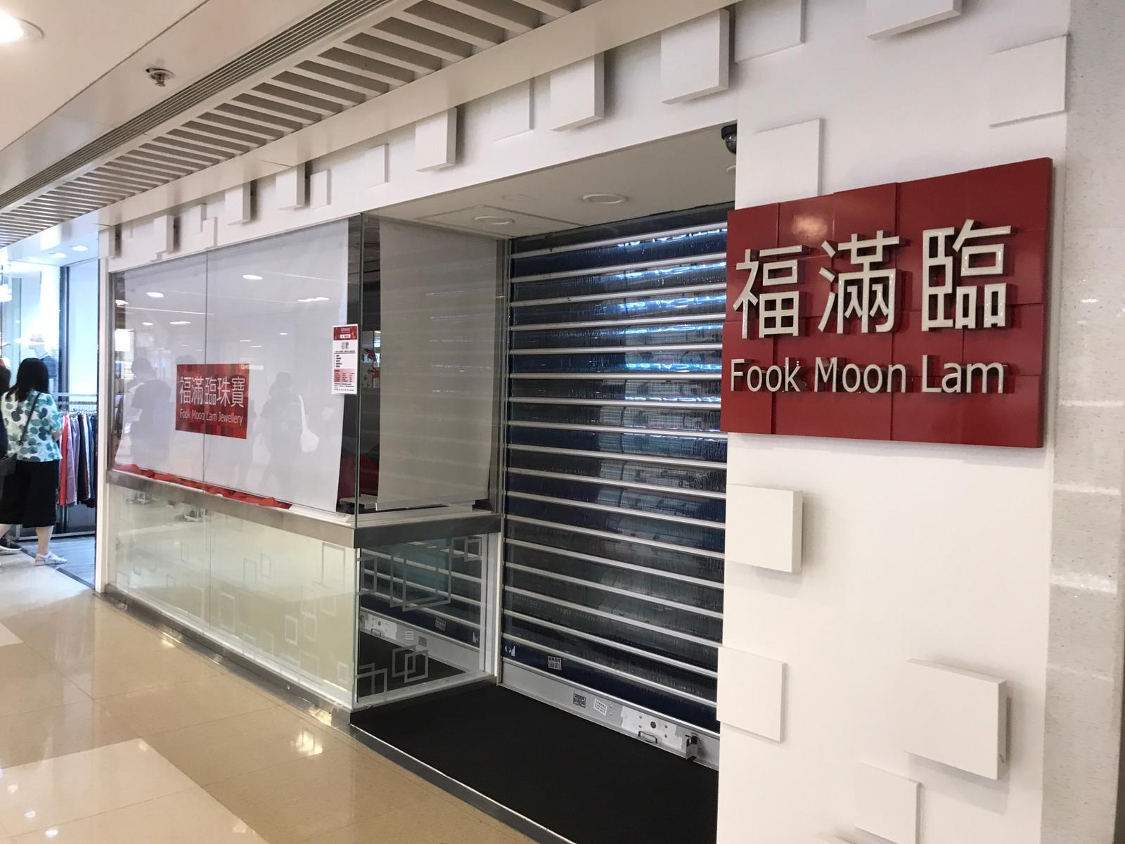 部分店鎛鋪及食肆暫停營業。